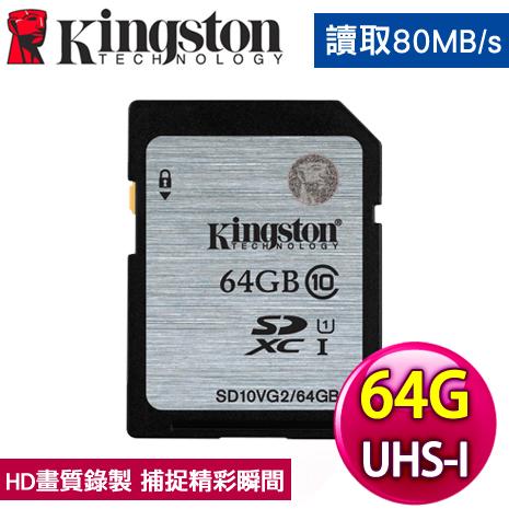 Kingston 金士頓 64G SDXC(C10) UHS-I 記憶卡(SD10VG2/64GBFR)