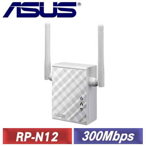 ASUS 華碩 RP-N12 Wireless-N300 範圍延伸器