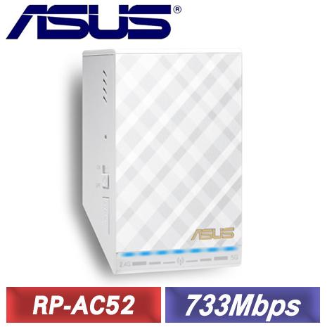 ASUS 華碩 RP-AC52 Wireless-AC750 雙頻同步無線訊號延伸器