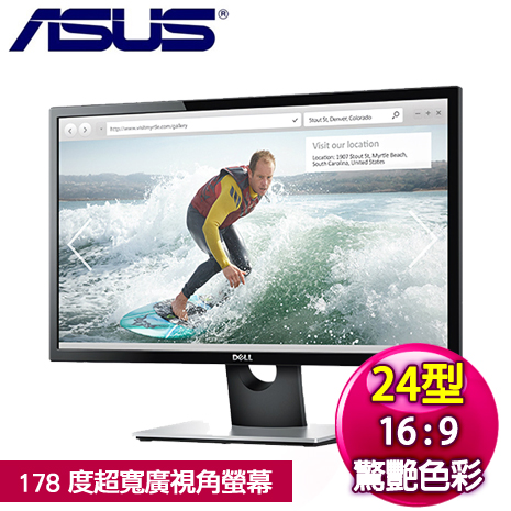 DELL 戴爾 SE2416H 24型 IPS寬螢幕《原廠三年保固》-數位筆電.列印.DIY-myfone購物