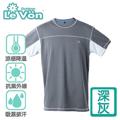 【LeVon】男款-吸濕排汗抗UV 短袖圓領衫(LV6201)