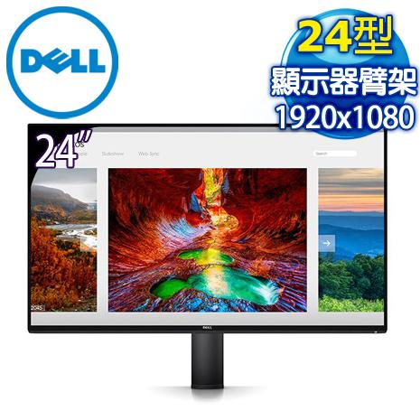 DELL 戴爾 U2417HA 24型 薄邊框螢幕《原廠三年保固》