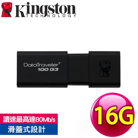 Kingston 金士頓 DT100G3 16G USB3.0 新版隨身碟(DT100G3/16GBFR)