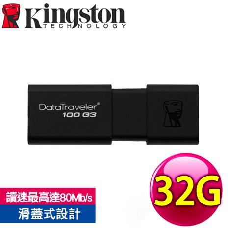 Kingston 金士頓 DT100G3 32G USB3.0 新版隨身碟(DT100G3/32GBFR)