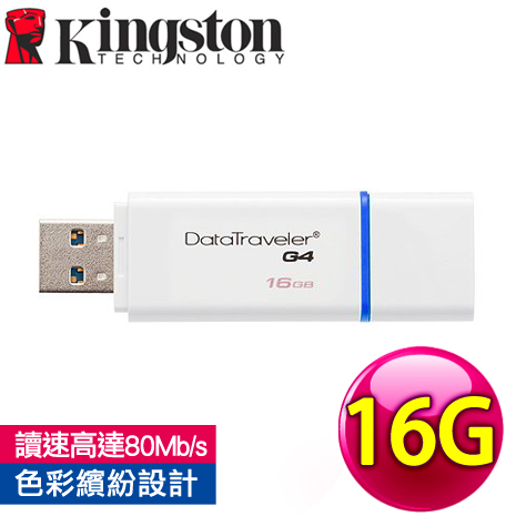 Kingston 金士頓 DTIG4 16G USB3.0 新版隨身碟(DTIG4/16GBFR)