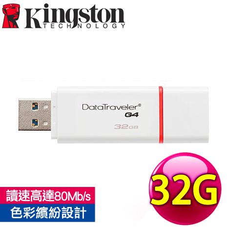 Kingston 金士頓 DTIG4 32G USB3.0 新版隨身碟(DTIG4/32GBFR)