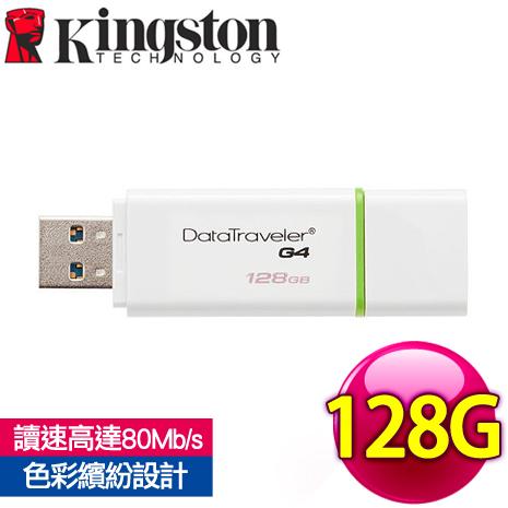 Kingston 金士頓 DTIG4 128G USB3.0 新版隨身碟(DTIG4/128GBFR)