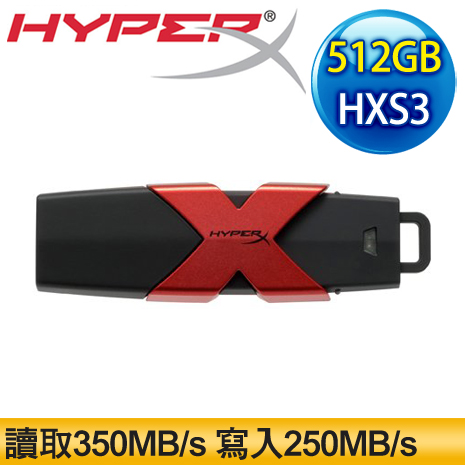 Kingston 金士頓 HXS3 512GB Savage USB3.0 隨身碟