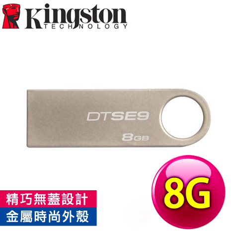 Kingston 金士頓 DTSE9H 8G 隨身碟(DTSE9H/8GB)-3C電腦週邊-myfone購物