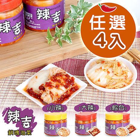 【辣吉】銷魂泡菜-4罐組(600g / 罐)《小辣,大辣》-預購出貨