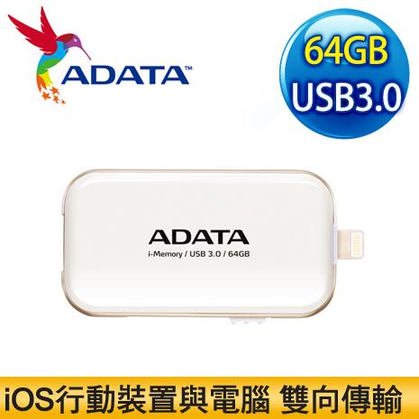 ADATA 威剛 UE710 64G Lightning OTG U3隨身碟《白》