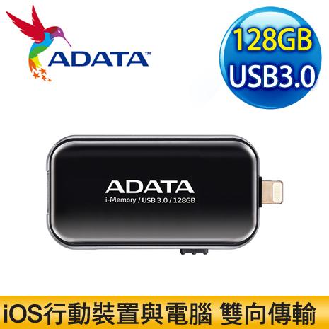 ADATA 威剛 UE710 128G Lightning OTG U3隨身碟《黑》