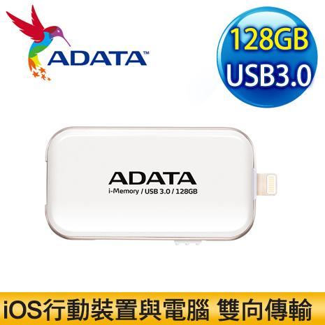 ADATA 威剛 UE710 128G Lightning OTG U3隨身碟《白》