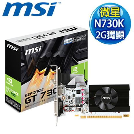 MSI 微星 N730K 2GD5LP/OCV1 PCIE顯示卡《原廠三年保固》