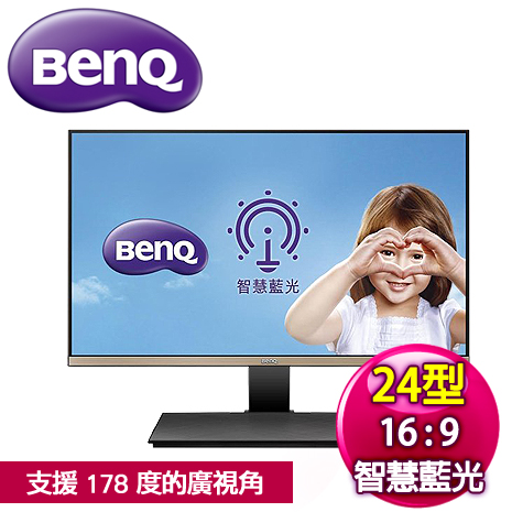BenQ EW2445ZH 24型 智慧藍光不閃屏 液晶螢幕