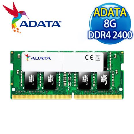 ADATA 威剛 DDR4 2400 8G 筆記型記憶體-數位筆電.列印.DIY-myfone購物