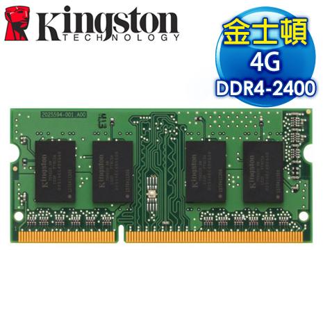 Kingston 金士頓 DDR4 2400 4G 筆記型記憶體