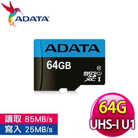 ADATA 威剛 Premier 64G microSDXC UHS-I U1 藍卡記憶卡