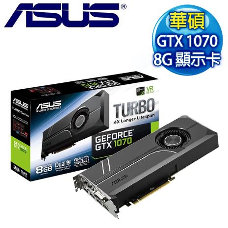 ASUS 華碩 TURBO-GTX1070-8G 顯示卡《原廠註冊四年保固》