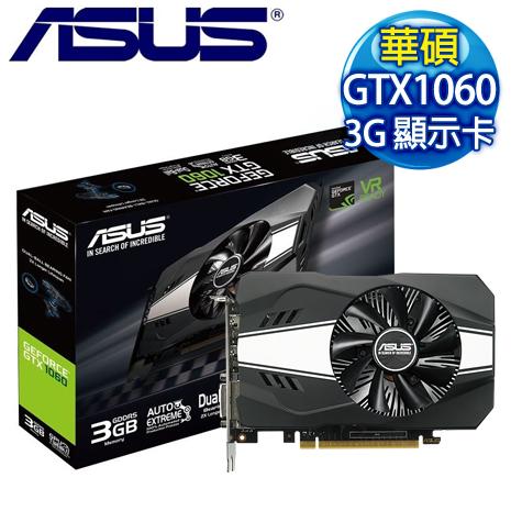 ASUS 華碩 PH-GTX1060-3G 顯示卡《原廠註冊四年保固》