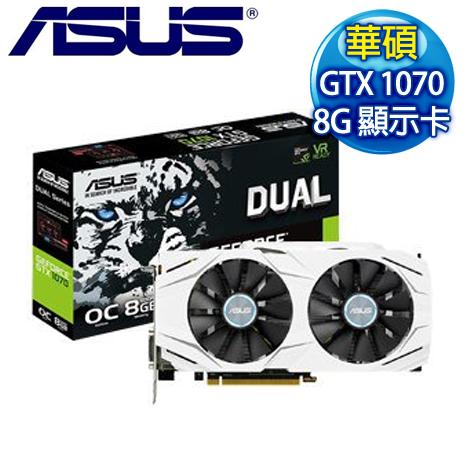 【17光棍節】ASUS 華碩 DUAL-GTX1070-O8G PCIE 顯示卡《原廠註冊五年保固》
