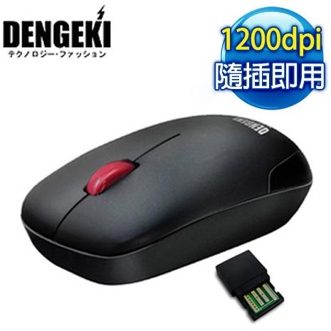 【買一送一】DENGEKI MS-X25 快捷2.4G無線滑鼠