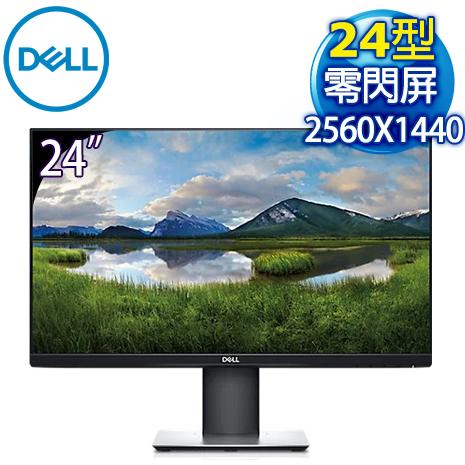 DELL 戴爾 P2421D 24型 IPS 2K QHD顯示器螢幕《原廠四年保固》