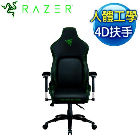 Razer 雷蛇 ISKUR 人體工學設計電競椅(RZ38-02770100-R3U1) (不含安裝)