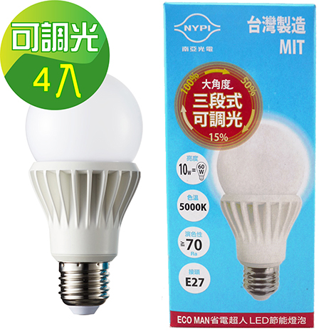 【南亞光電】【可調光大角度】ECO MAN 省電超人LED節能燈泡10W(4入)