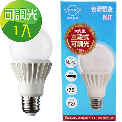 【南亞光電】【可調光大角度】ECO MAN 省電超人LED節能燈泡10W(1入)
