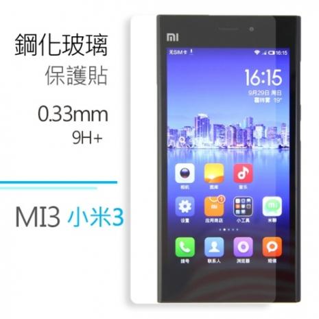 【SSG】鋼化玻璃保護貼 頂級保護0.33mm(MI3/小米3)