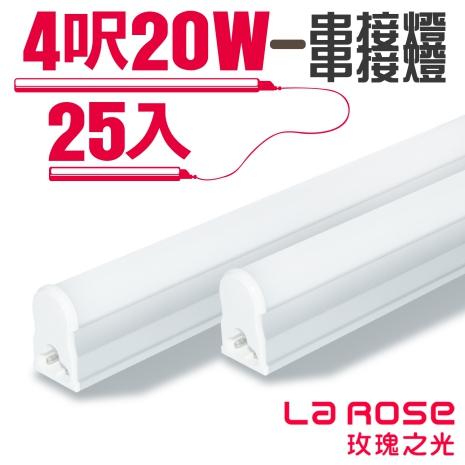 【La Rose】高效能一體成型 LED 串接燈 層板燈 燈具組 4呎20W(25入)