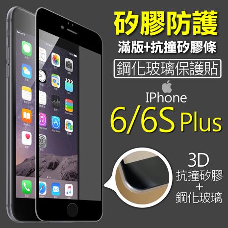 【SSG】iPhone6/6S Plus 5.5吋 保護貼 矽膠防護 全滿版 鋼化玻璃 0.33mm 9H 硬度 3D矽膠 白框/黑框黑色