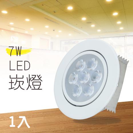 【LED崁燈】LED 7W 杯燈 投射燈 崁燈 含變壓器(1入)白光