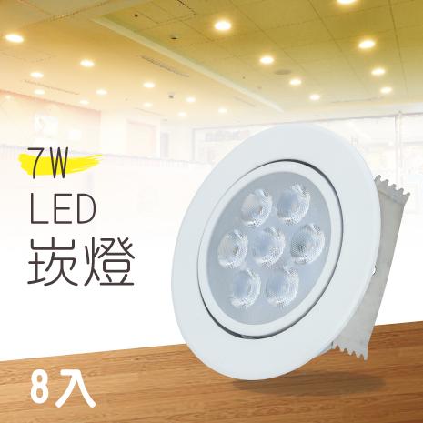 【LED崁燈】LED 7W 杯燈 投射燈 崁燈 含變壓器(8入)白光