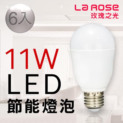【La Rose】11W LED 節能燈泡(6入)-app特賣