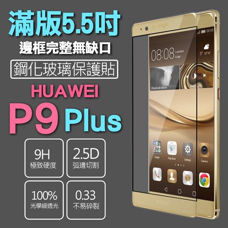【SSG】華為HUAWEI P9 Plus保護貼 全滿版 鋼化玻璃 0.33mm 9H 硬度 2.5D弧邊鋼琴白