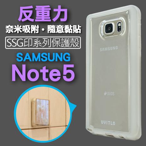 SSGSamsung Note5反重力吸附保護殼奈米微粒黏貼(印系列)