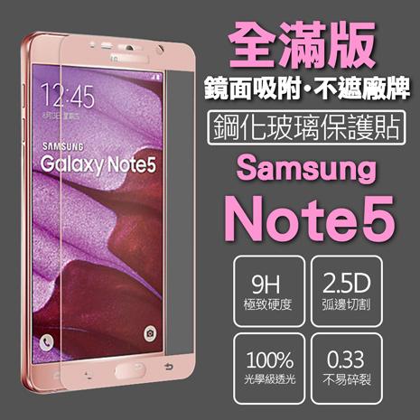【SSG】Samsung Note5 保護貼 全滿版 鋼化玻璃 0.33mm 9H 硬度 2.5D弧邊