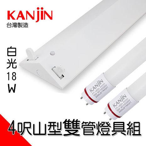 【KANJIN】T8 LED燈管『山型雙管燈具組』4呎18W 含燈管 (2入)-白光-雙12