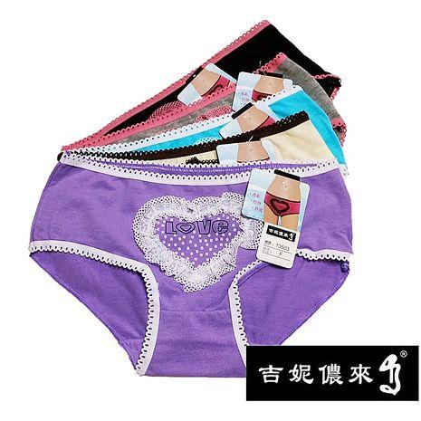 6件組吉妮儂來 舒適中低腰愛心圓點棉褲 隨機取色