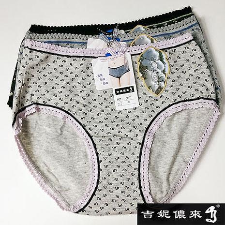 吉妮儂來舒適荷葉邊花點中低腰棉褲12件組(隨機取色)