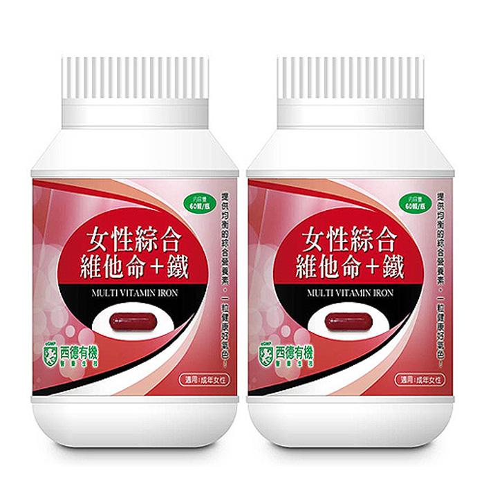【西德有機】女性綜合維他命+鐵膠囊(60粒/瓶)X2入