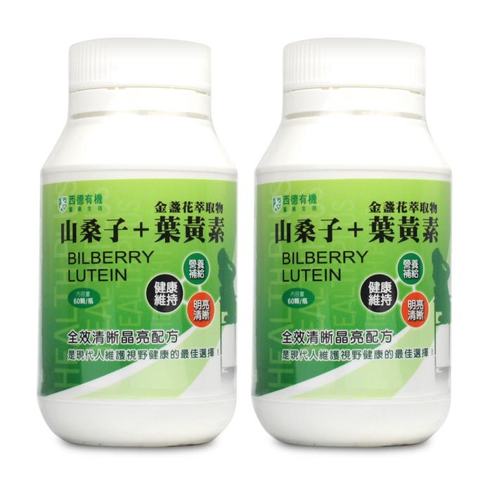 【西德有機】山桑子+葉黃素膠囊(60粒/瓶)X2入