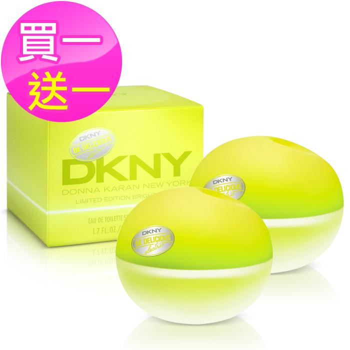【買一送一】DKNY 舞爪蘋果-奔放拉丁女性淡香水(50ml)