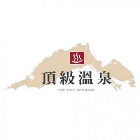 【全台】頂級溫泉聯合通用券(2張)(活動)