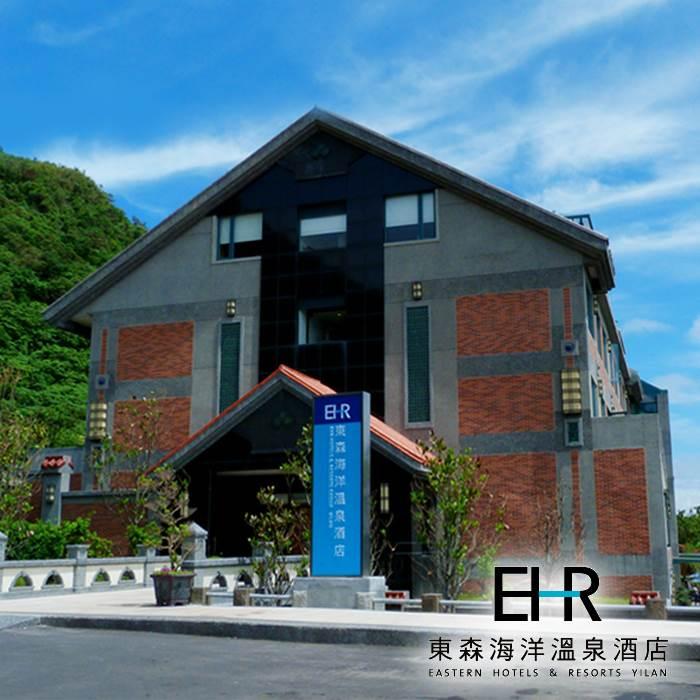 【宜蘭】東森海洋溫泉酒店-2人海洋黃金湯(戶外大眾池+室內裸湯)