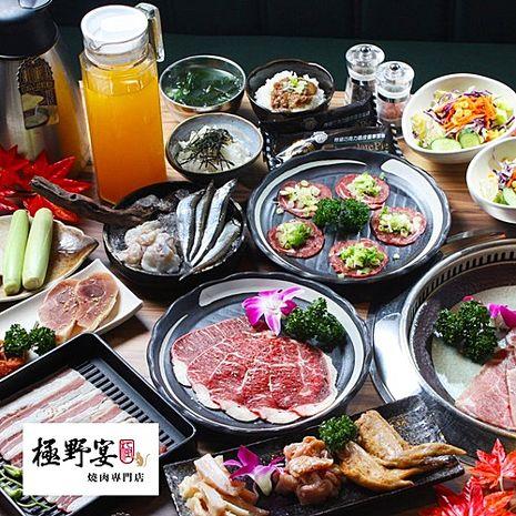 【全台多點】極野宴燒肉專門店2人平日精緻午餐套餐