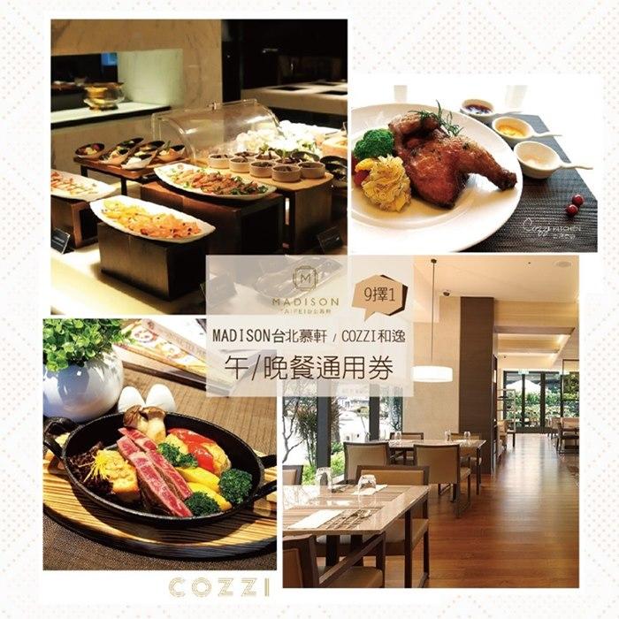 MADISON TAIPEI台北慕軒/HOTEL COZZI和逸午晚餐通用券
