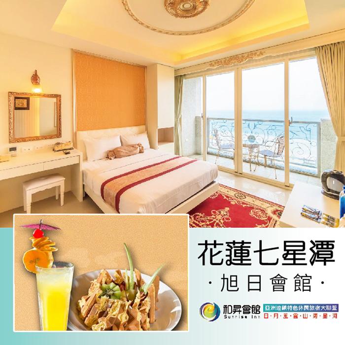 【花蓮】和昇七星潭旭日會館2人皇家海景客房住宿+鬆餅+飲品